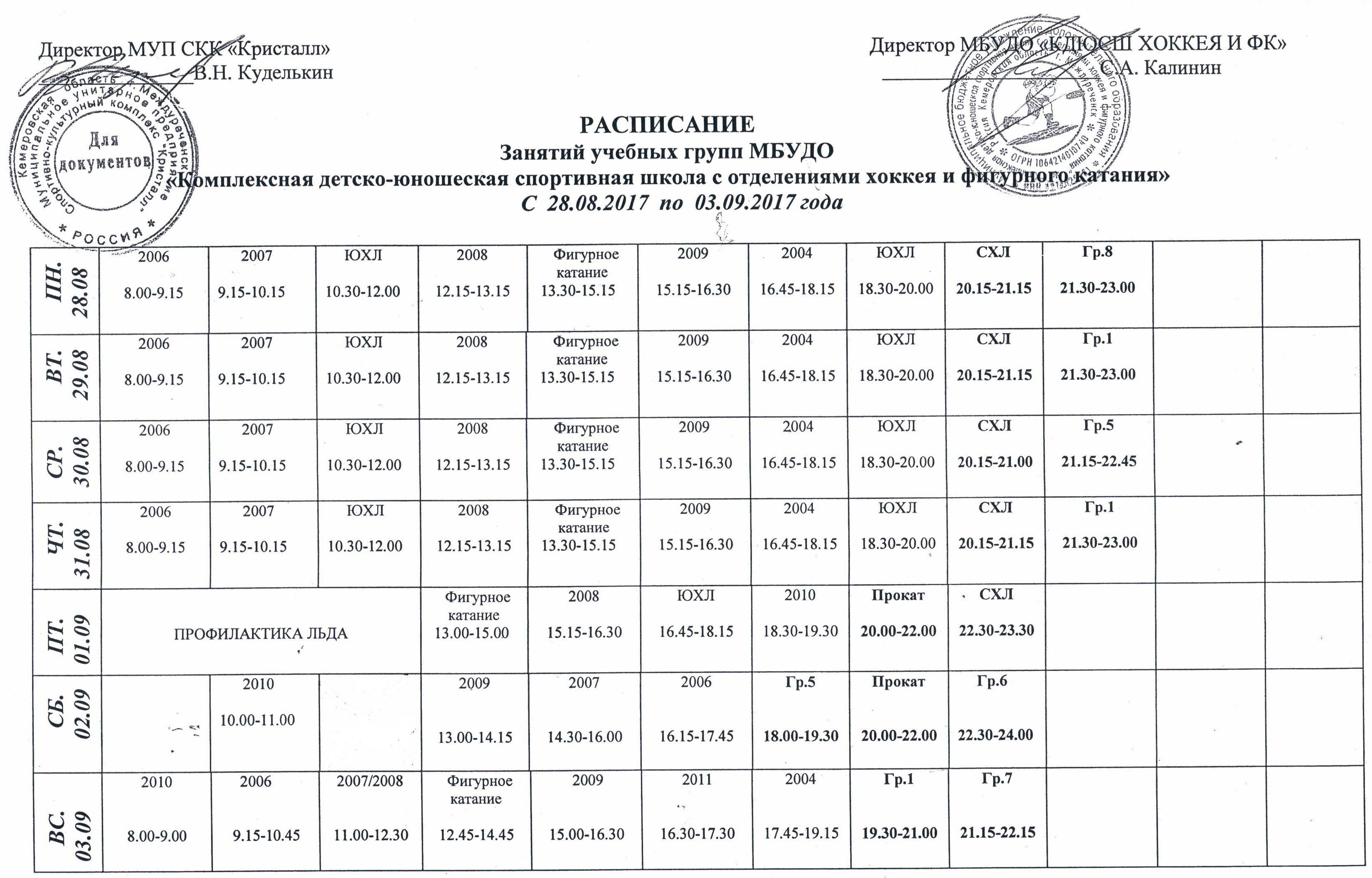 ледовый дворец лобня расписание 2016 лучшая работа Казахстане